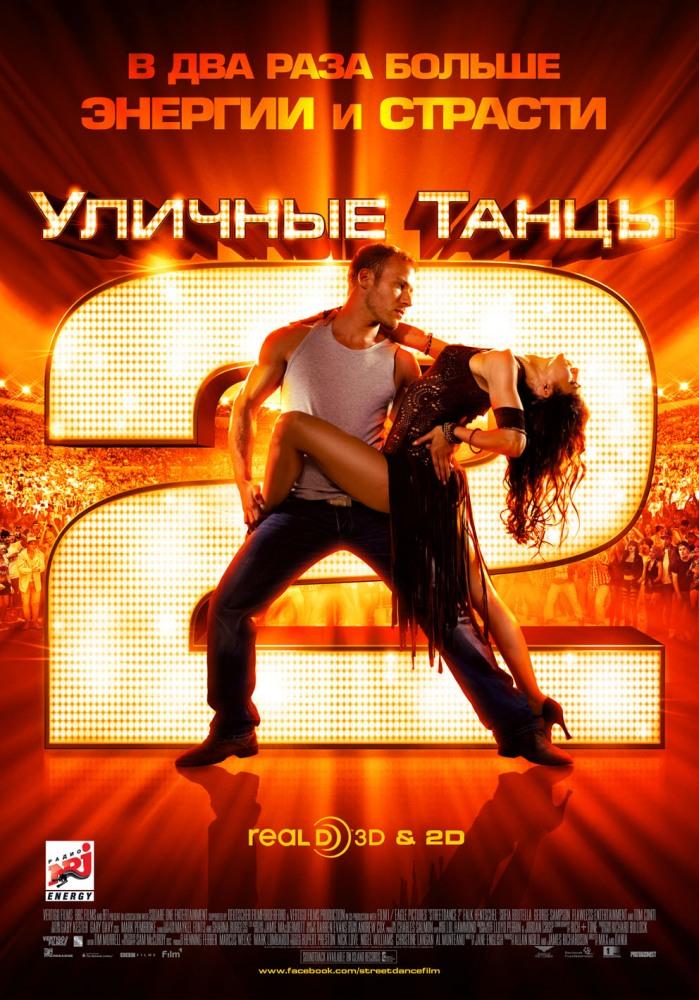 Image to: Фильм «Уличные танцы 2» (Street Dance 2)