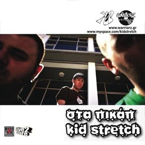 Image to: DJ Kid Stretch — Sta Pikap Kid Stretch
