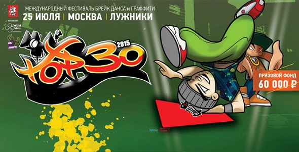 Image to: Фестиваль «ТОП 30 Finals» 2015