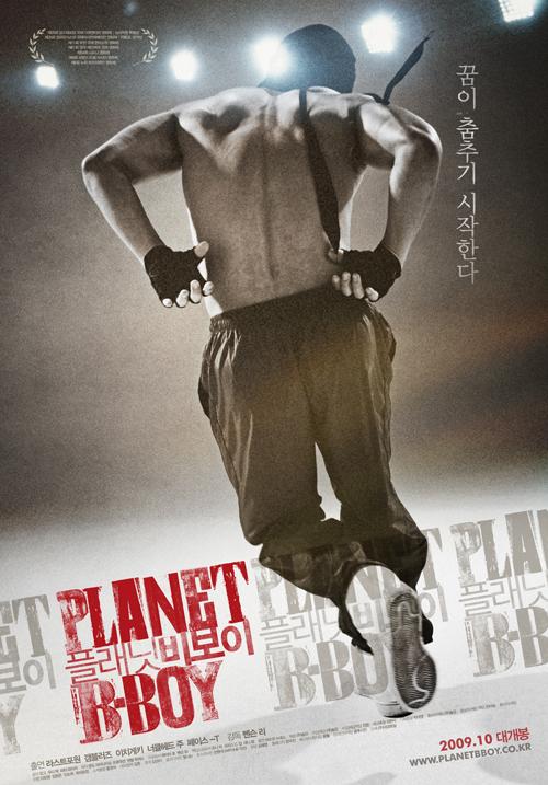 Image to: PLANET B-BOY — документальный фильм о брейк-дансе
