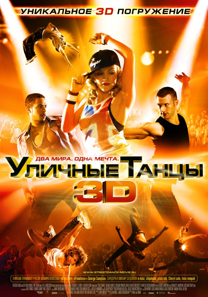Image to: Фильм «Уличные Танцы» (Street Dance 3D)