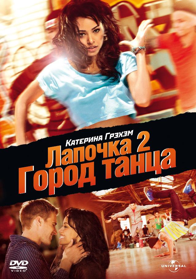 Image to: Фильм «Лапочка 2: Город танца» (Honey 2)