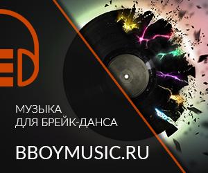 bboymusic.ru 300х250