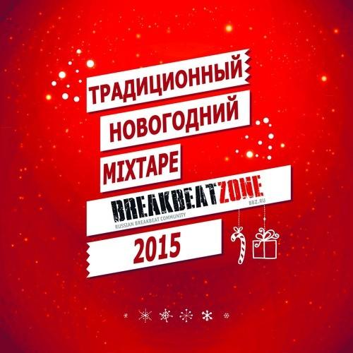Image to: BreakBeatZone — Традиционный Новогодний Mixtape 2015