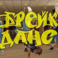 Image to: Обучение брейк-дансу от команды Урбанс