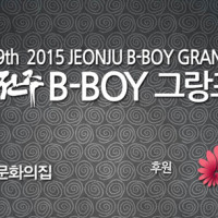 jeonju-bboy-grandprix-2015