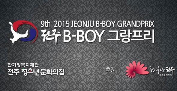 Image to: Jeonju Bboy GrandPrix 2015